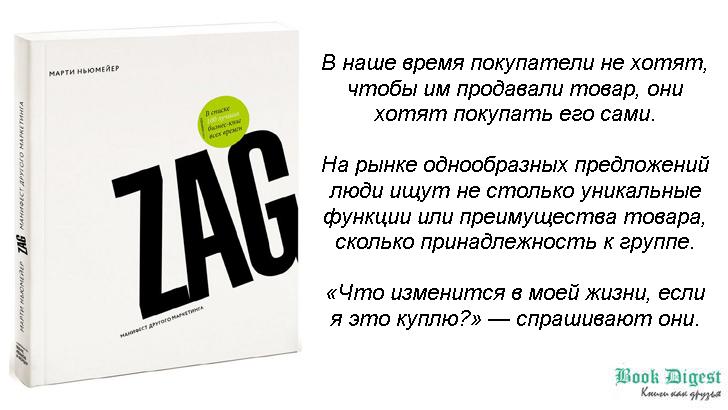 Обзор книги Zag Манифест другого маркетинга