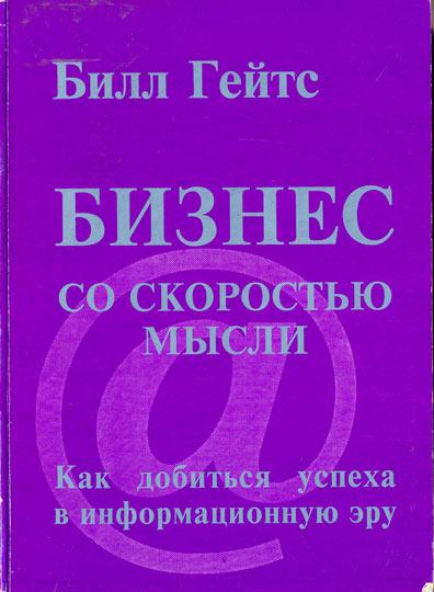 Книга Бизнес со скоростью мысли