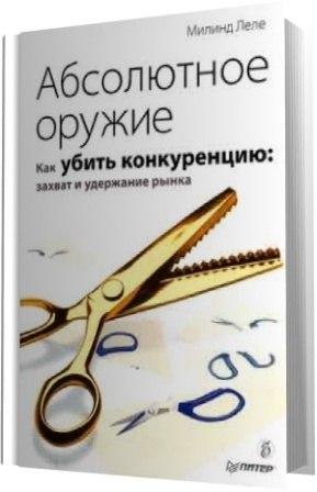 Книга Абсолютное оружие