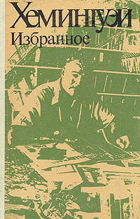Эрнест Хемингуэй - сборник