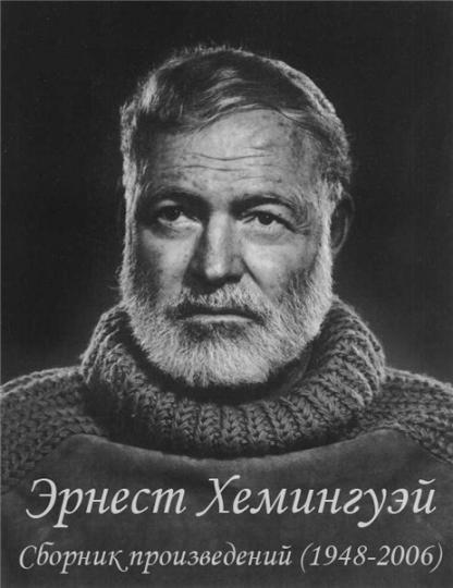 Сборник Эрнест Хемингуэй