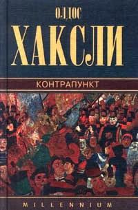Книга Контрапункт