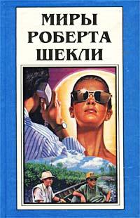 Книга Миры Роберта Шекли
