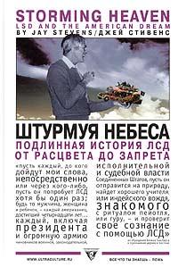 Книга Штурмуя в небеса