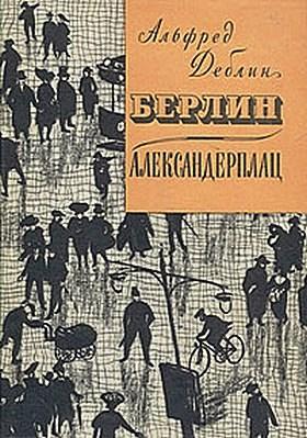 Книга Берлин, Александерплац