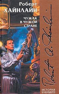 Книга Чужак в чужой стране