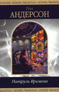 Книга Патруль времени