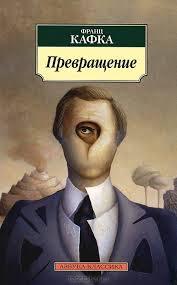 Книга Превращение