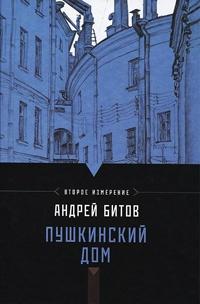Книга Пушкинский дом