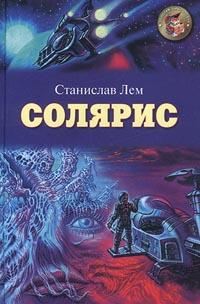 Книга Солярис