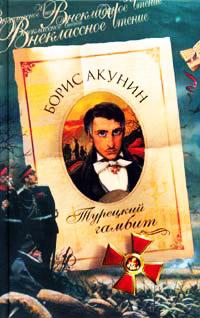 Книга Турецкий Гамбит