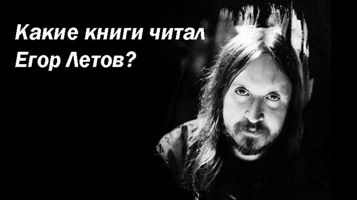 Какие книги читал Егор Летов