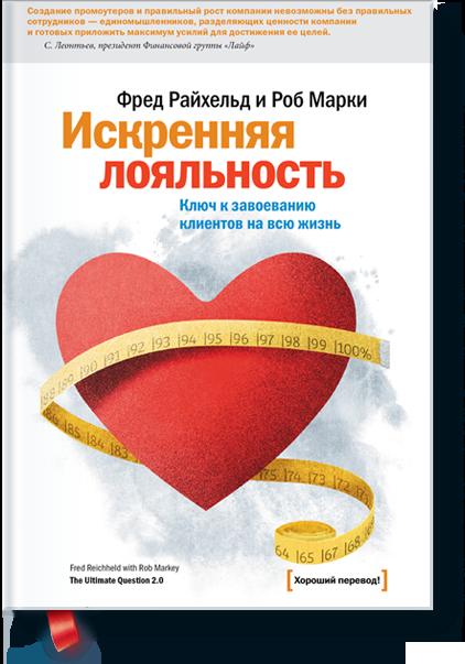 Книга Искренняя лояльность