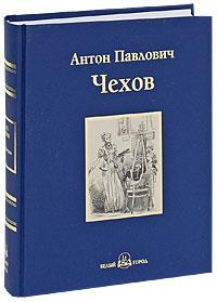 Сборник рассказов Чехова