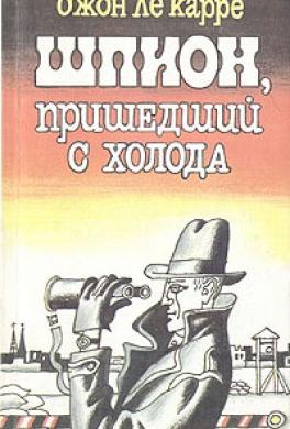 Книга Шпион, пришедший с холода