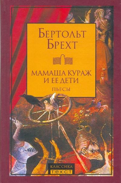 Книга Мамаша кураж