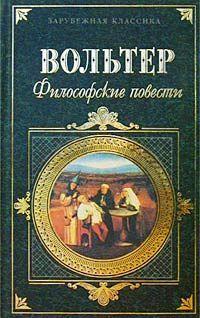 Книги Вольтера