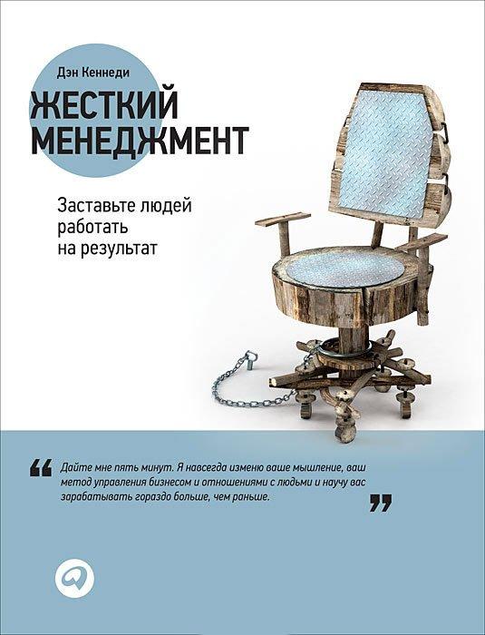 Книга  Жесткий менеджмент