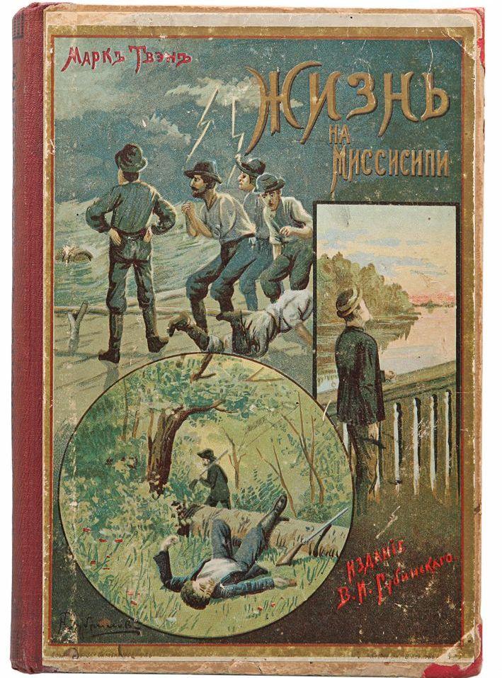 Книга Жизнь на Миссисипи