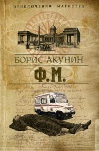 Книга ФМ Акунин