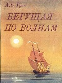 Книга Бегущая по волнам