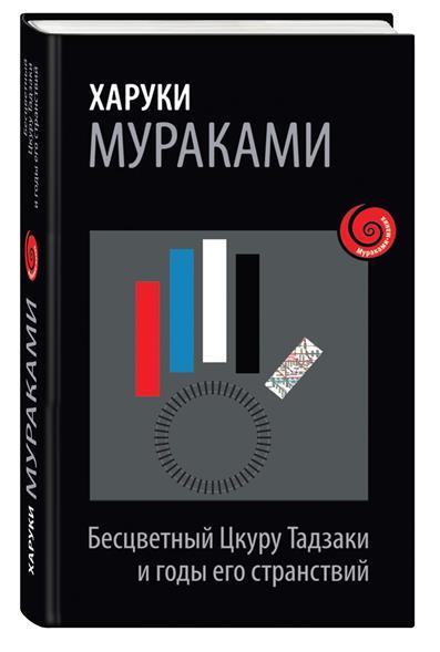 Книга Бесцветный Цкуру Тадзаки и годы его странствий