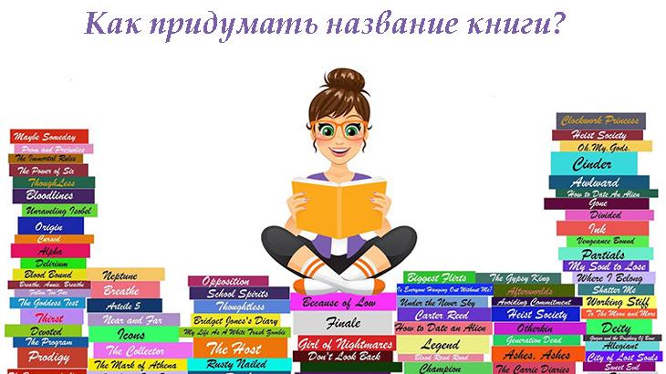 Как придумать название книги?