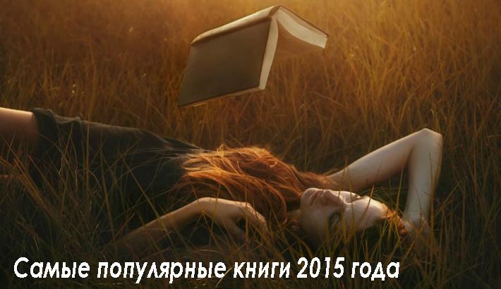Популярные книги 2015