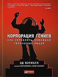 Книга Корпорация гениев