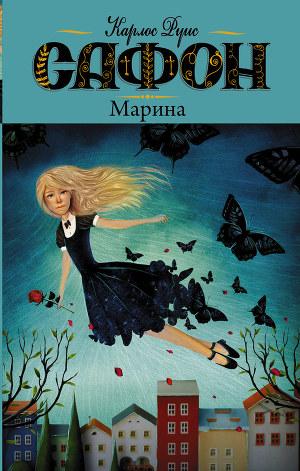 Книга Марина Сафон
