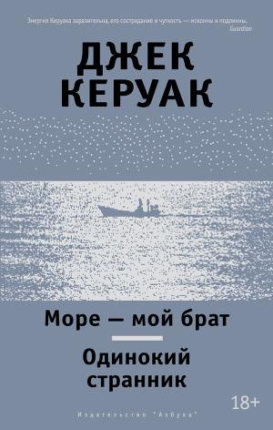 Книга Море - мой брат