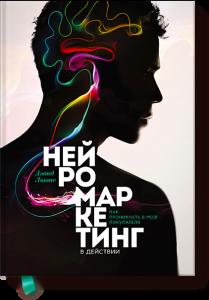 Книга Нейромаркетинг в действии