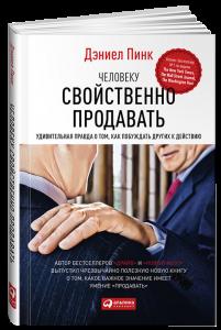 Книга Человеку свойственно продавать