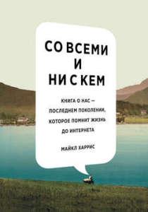 Книга Со всеми и ни с кем