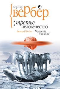 Книга Третье человечество