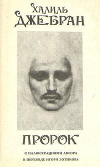 Книга Пророк Халиль Джебран