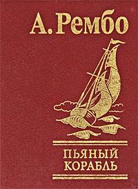 Пьяный корабль Артюр Рембо