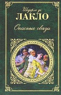 Книга Опасные связи Шодерло де Лакло
