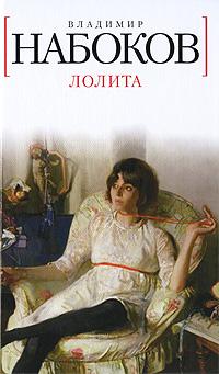 Книга Лолита Набоков