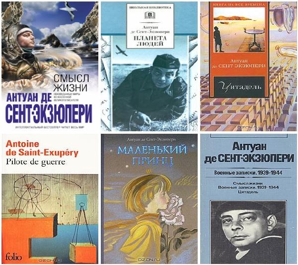 Книги Антуан де Сент-Экзюпери