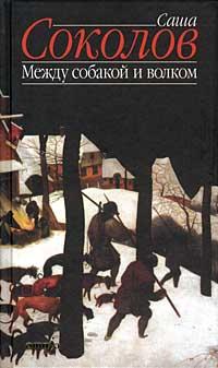 Книга Между собакой и волком Соколов