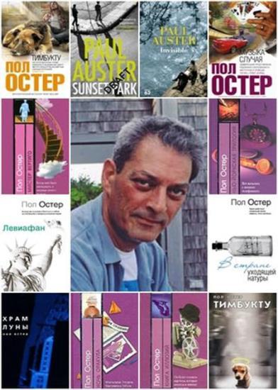 Книги Пола Остера