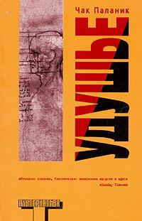 Книга Удушье Чак Паланик