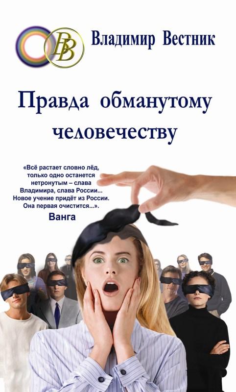 Книга Правда обманутому человечеству Вестник