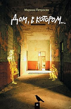 Книга Дом, в котором