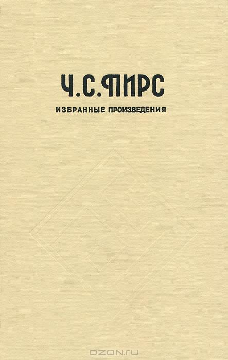 Книга Избранные произведения  Чарльз Сандерс Пирс