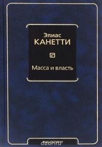 Книга Масса и власть