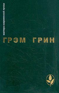 Грэм Грин книги