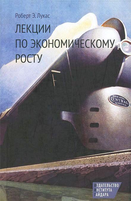 Роберт Лукас - книги