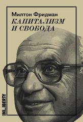 Книга Капитализм и свобода